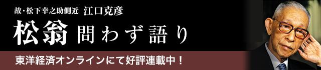 東洋経済オンライン新連載松翁問わず語り