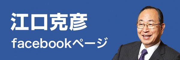 江口克彦Facebook