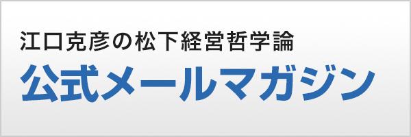 江口克彦の松下経営哲学論 公式メールマガジン