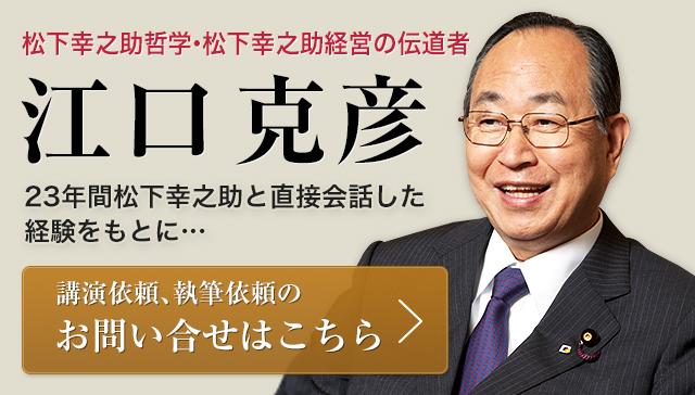 松下哲学・松下経営の伝道者江口克彦23年間松下幸之助と直接会話した経験をもとに…